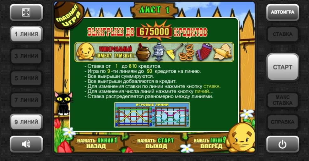 Игровые автоматы супероматик играть бесплатно